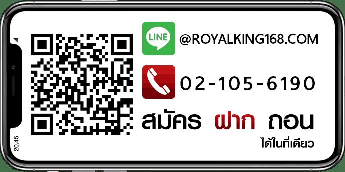 contact royalking168